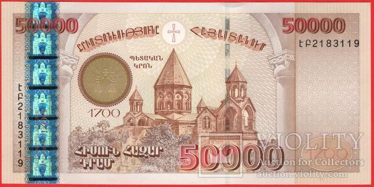 50000 Драм 2001 1700 лет Христианству в Армении, Армения UNC, фото №2