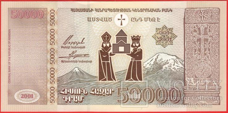 50000 Драм 2001 1700 лет Христианству в Армении, Армения UNC, фото №3