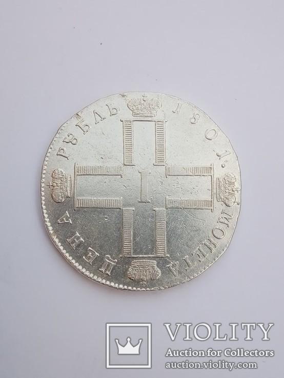 Рубль 1801 года-Павел 1.