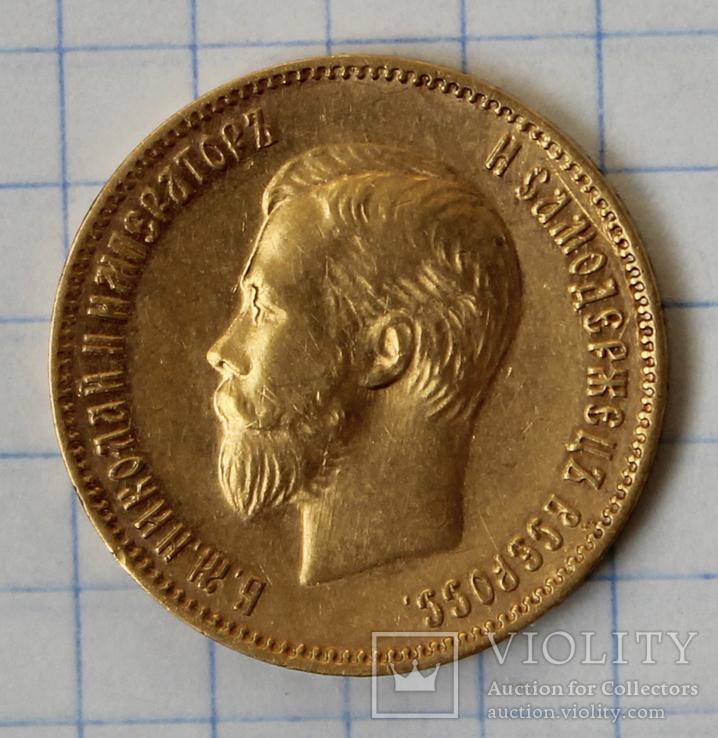 10 рублей 1903 года(АР)