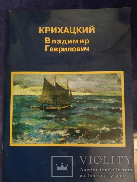 """""""Крым"""" к.м. 21х27 см., В.Крихацкий (1877-1942), фото №11"""