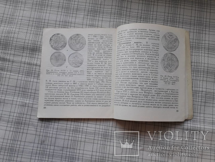 Очерк о первой меди. М.М. Максимов М.Б. Горнунг, фото №3