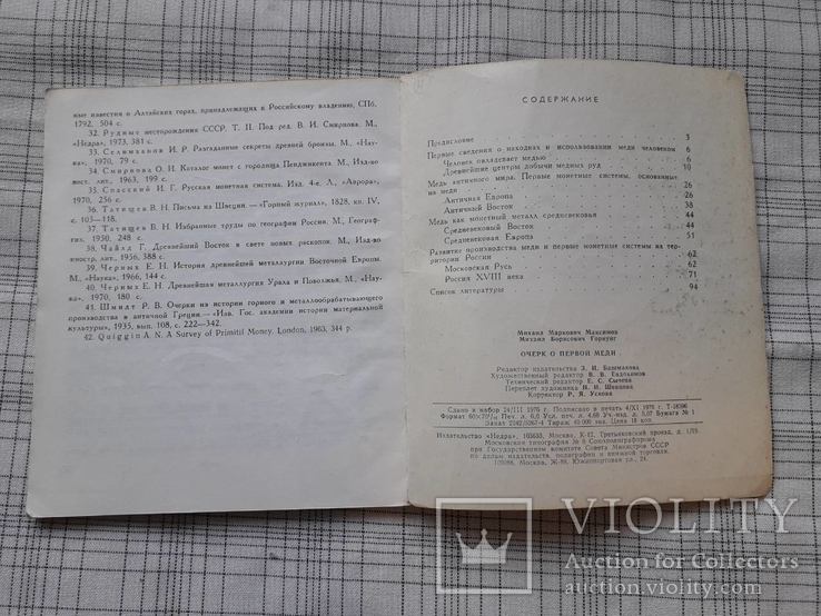 Очерк о первой меди. М.М. Максимов М.Б. Горнунг, фото №7