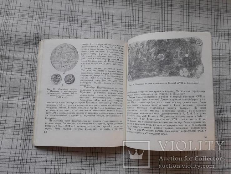 Очерк о первой меди. М.М. Максимов М.Б. Горнунг, фото №8