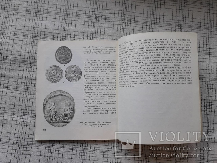 Очерк о первой меди. М.М. Максимов М.Б. Горнунг, фото №9
