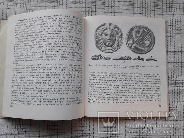 Очерк о первой меди. М.М. Максимов М.Б. Горнунг, фото №10