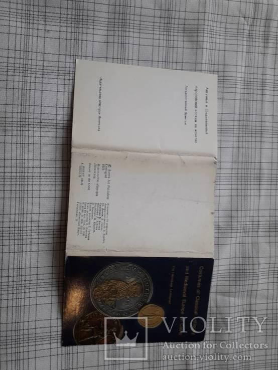 Античный и средневековый европейский костюм на монетах Государственный эрмитаж, фото №7