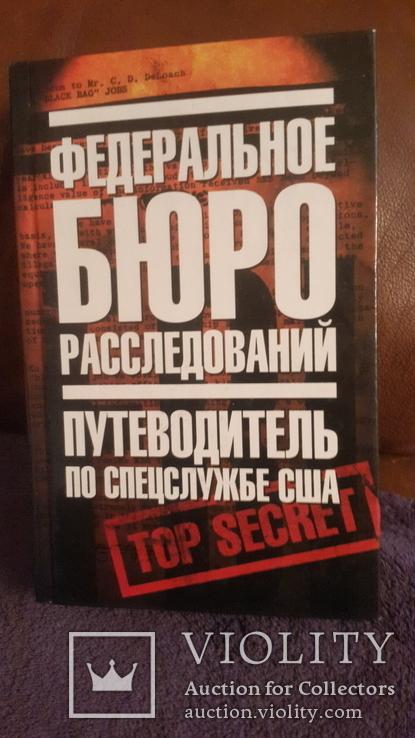 Книга Федеральное бюро расследований, фото №2