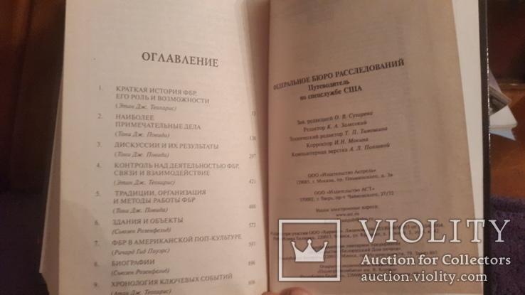 Книга Федеральное бюро расследований, фото №5