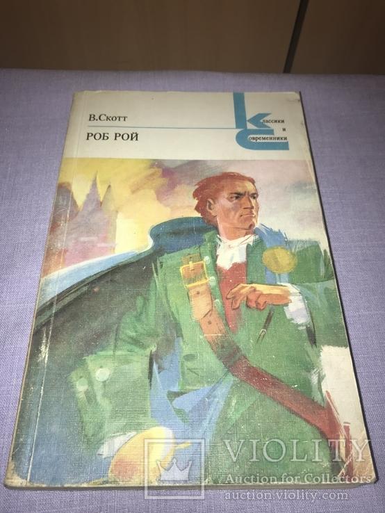 """Книга """"Вальтер Скотт. """"Роб Рой""""., фото №2"""
