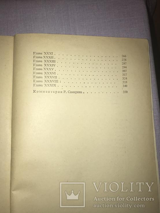 """Книга """"Вальтер Скотт. """"Роб Рой""""., фото №5"""