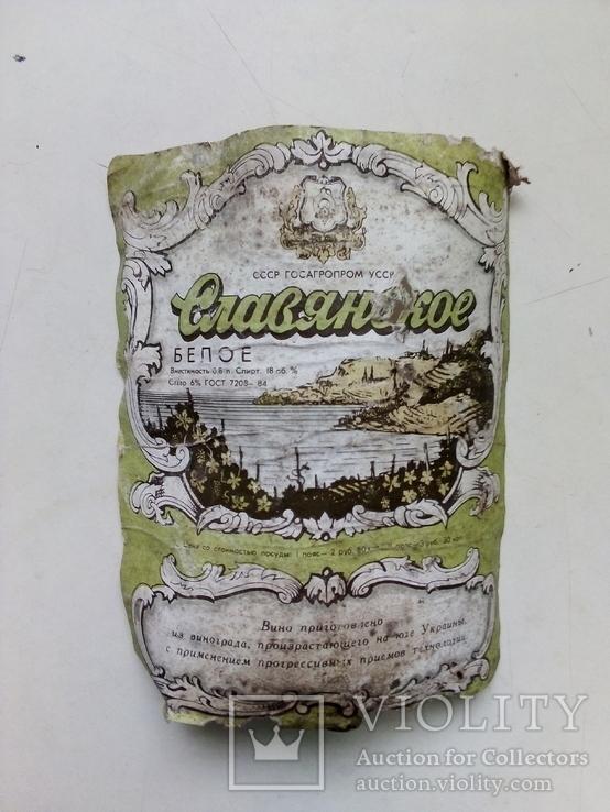 Етикетка с вина, фото №2