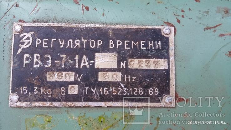 Регулятор времени РВЭ-7-1А, фото №2