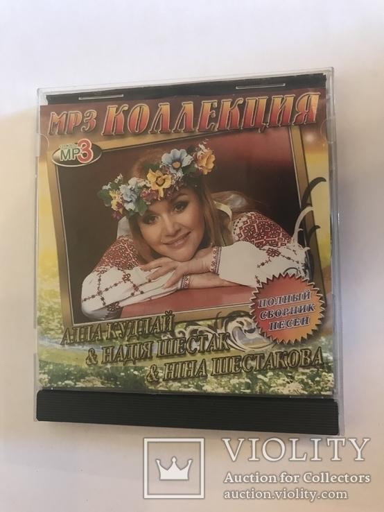 """Диск СD """"Пісні - Алла Кудлай, Надія Шестак, Ніна Шестакова""""., фото №2"""