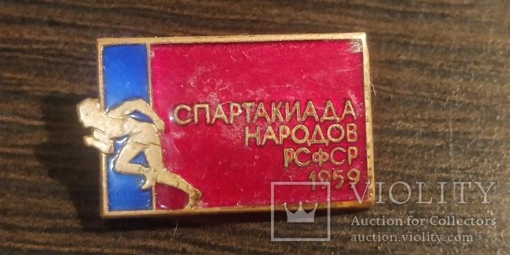Cпартакиада народов РСФСР 1959 г., фото №2