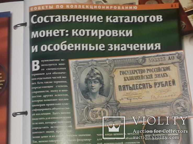 Монеты и банкноты 39 журналов, фото №6