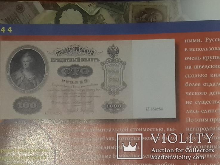 Монеты и банкноты 39 журналов, фото №8
