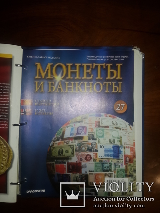 Монеты и банкноты 39 журналов, фото №10