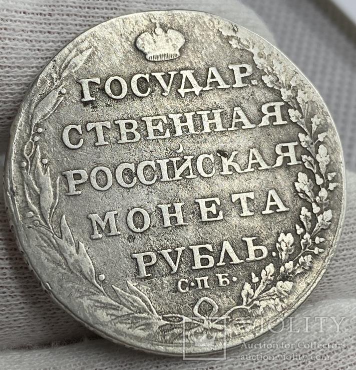 Рубль 1803 года