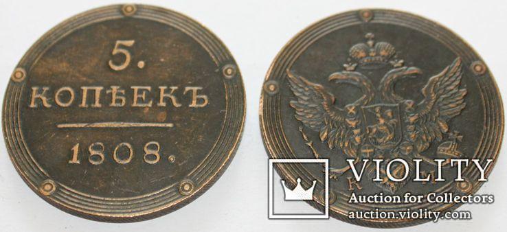 Кольцевые 5 копеек 1808 года КМ, копия монеты