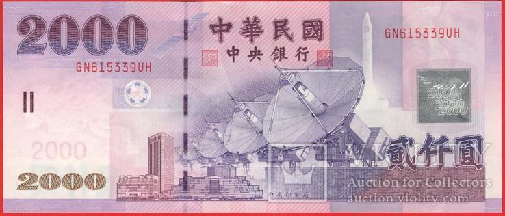 2000 Долларов 2002,Тайвань UNC, фото №2
