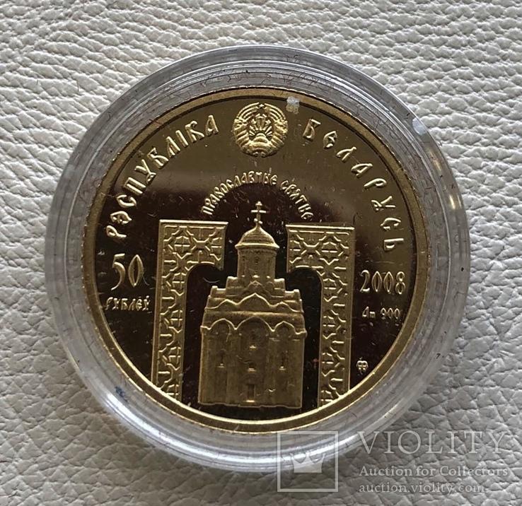 Беларусь 50 рублей 2008 год Пантелеймон Целитель 8 грамм золото 900', фото №3