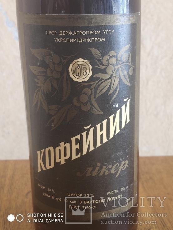 Ликер Кофейный СССР Запечатанный 0,5 л., фото №3