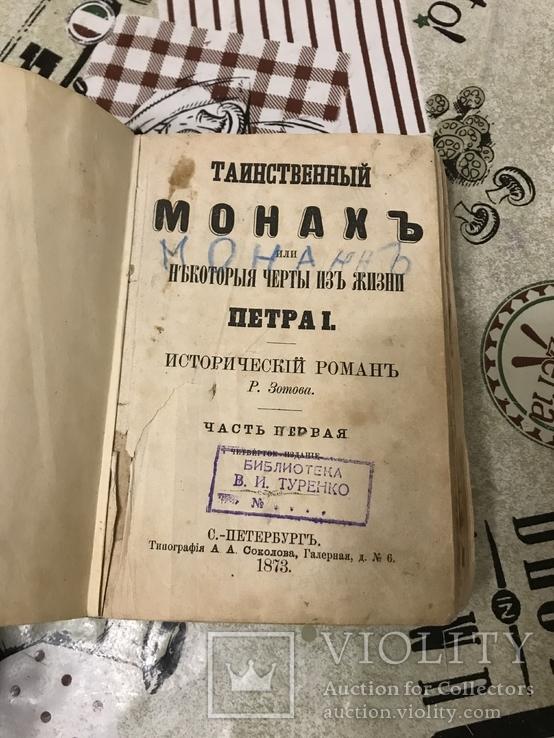 Таинственный монах Пётр 1 Исторический роман 1873год