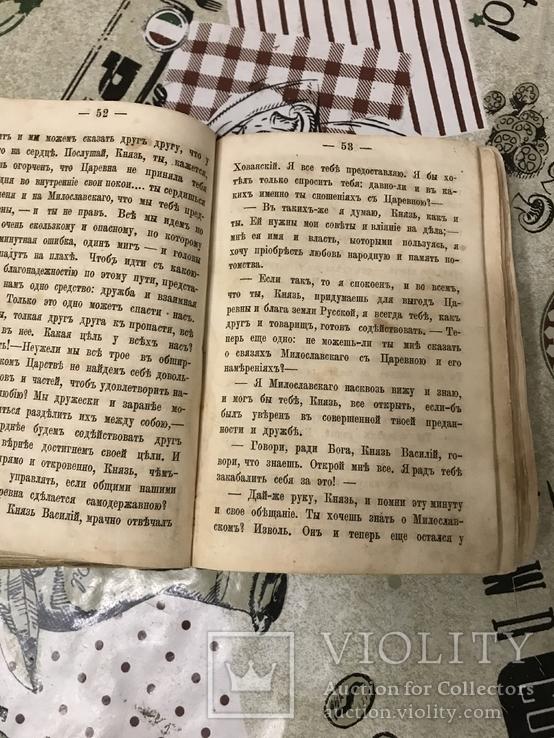 Таинственный монах Пётр 1 Исторический роман 1873год, фото №5