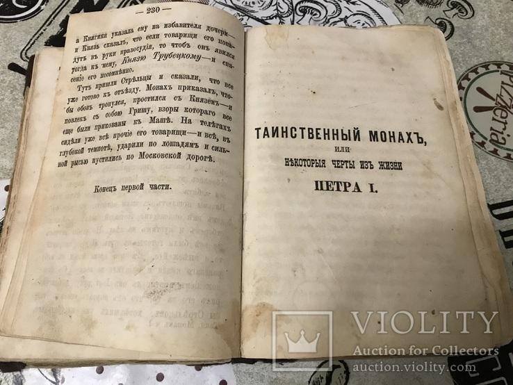 Таинственный монах Пётр 1 Исторический роман 1873год, фото №9