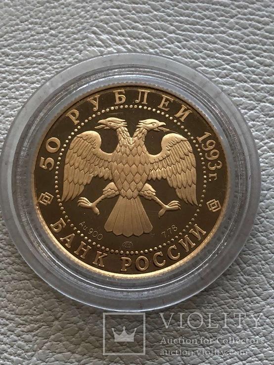 Россия 50 рублей 1993 год золото 900' 8,64 грамм, фото №3
