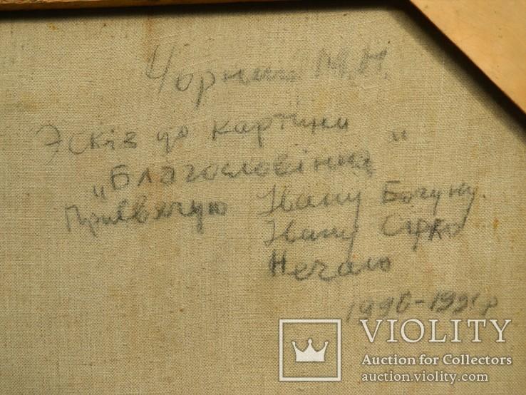 Картина художник М. Чорний, благословение, холст, масло, размеры картины 73 х 117 см, фото №12
