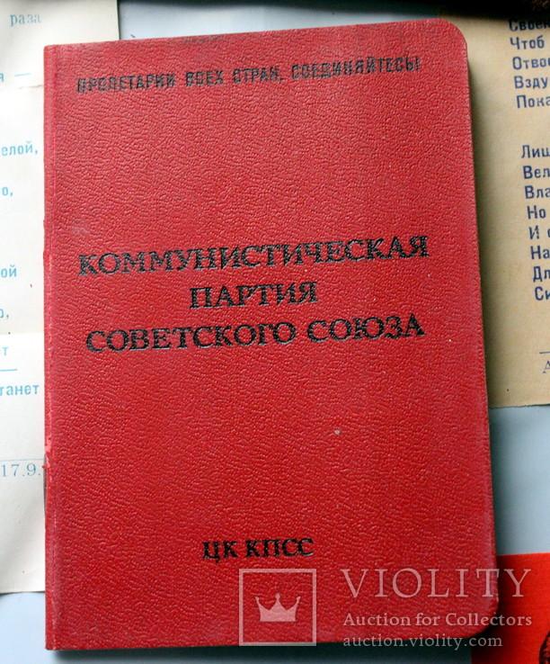 Партийный билет КПСС в обложке + устав + 2 уч. карточки, фото №9