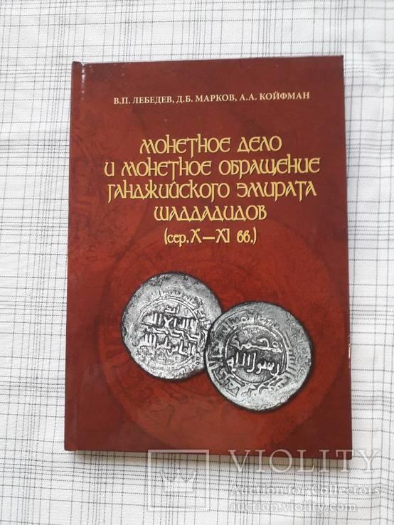 Монетное дело и монетное обращение Ганджийского Эмирата Шаддадидов (сер.Х-ХI вв.), фото №2