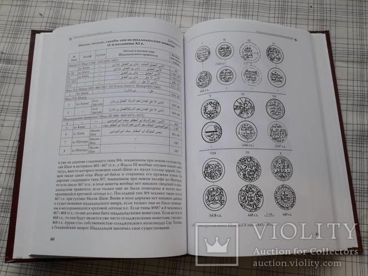 Монетное дело и монетное обращение Ганджийского Эмирата Шаддадидов (сер.Х-ХI вв.), фото №7