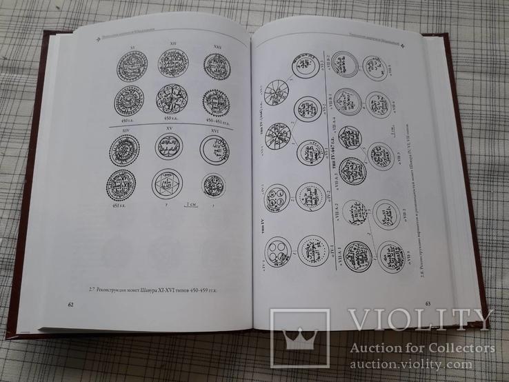Монетное дело и монетное обращение Ганджийского Эмирата Шаддадидов (сер.Х-ХI вв.), фото №8
