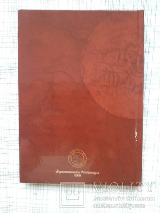 Монетное дело и монетное обращение Ганджийского Эмирата Шаддадидов (сер.Х-ХI вв.), фото №12