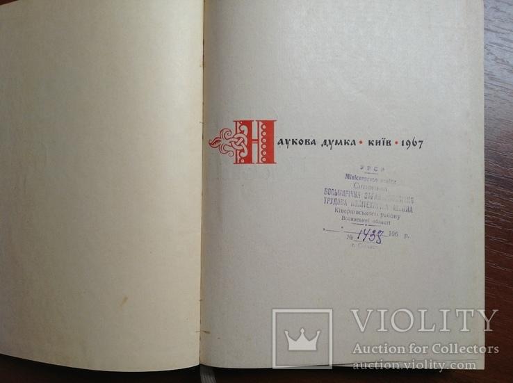 Слово о полку Ігоревім та його поетичні переклади і переспіви, фото №4