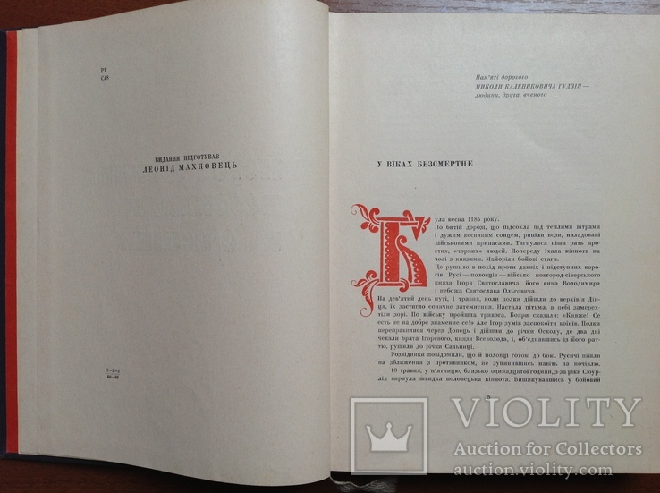 Слово о полку Ігоревім та його поетичні переклади і переспіви, фото №6
