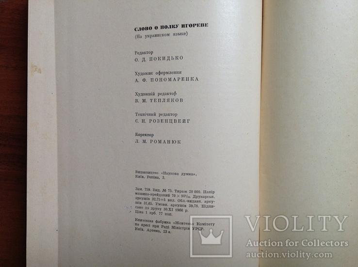 Слово о полку Ігоревім та його поетичні переклади і переспіви, фото №10