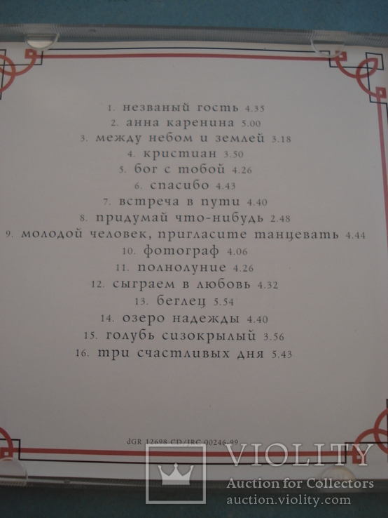"Алла Пугачёва ""Встречи в пути"", фото №4"