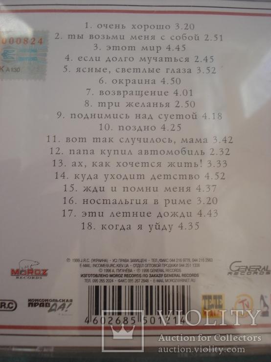 """Алла Пугачёва """"Ах, как хочется жить !"""", фото №4"""