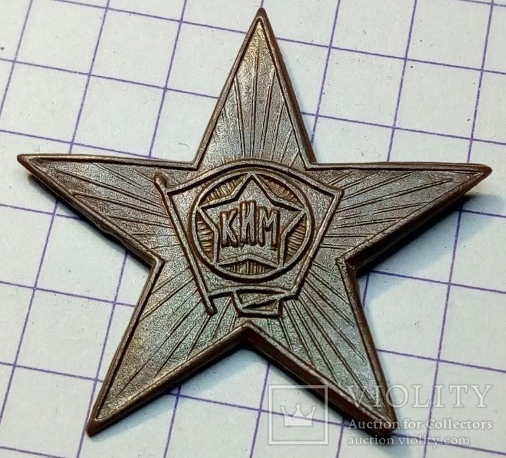 Кокарда (знак,звезда) КИМ