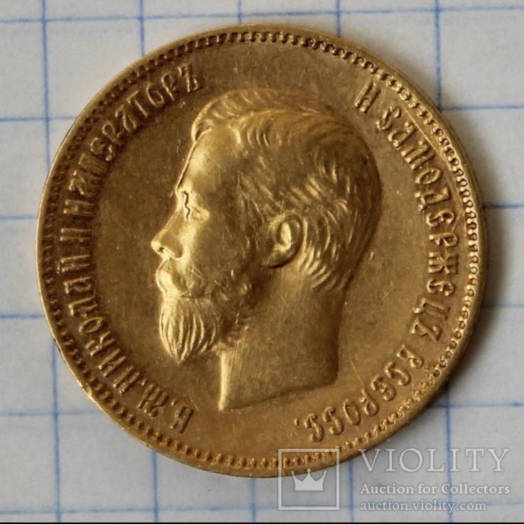 10рублей 1903 (АР)