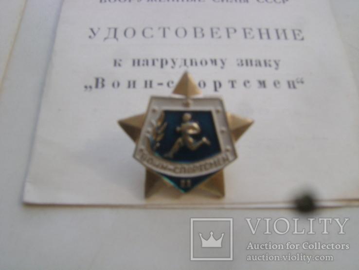 Знак воин-спортсмен +доки., фото №4