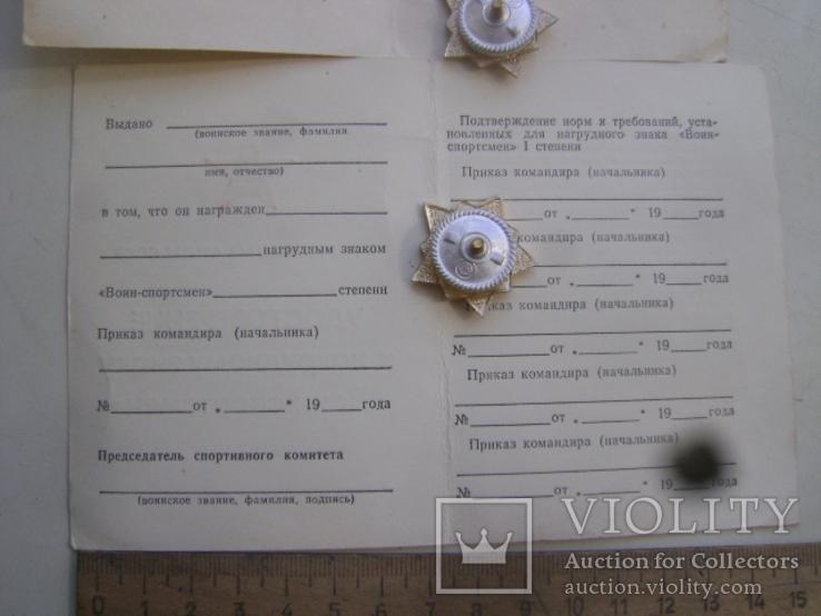 Знак воин-спортсмен +доки., фото №6