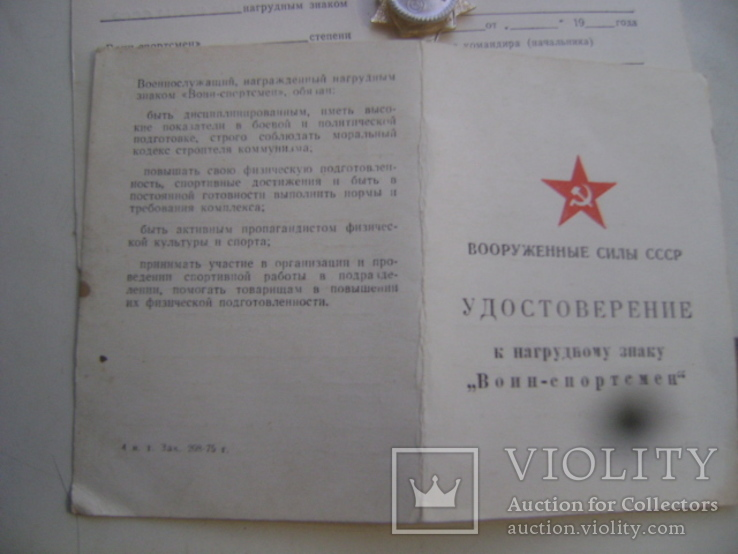 Знак воин-спортсмен +доки., фото №7
