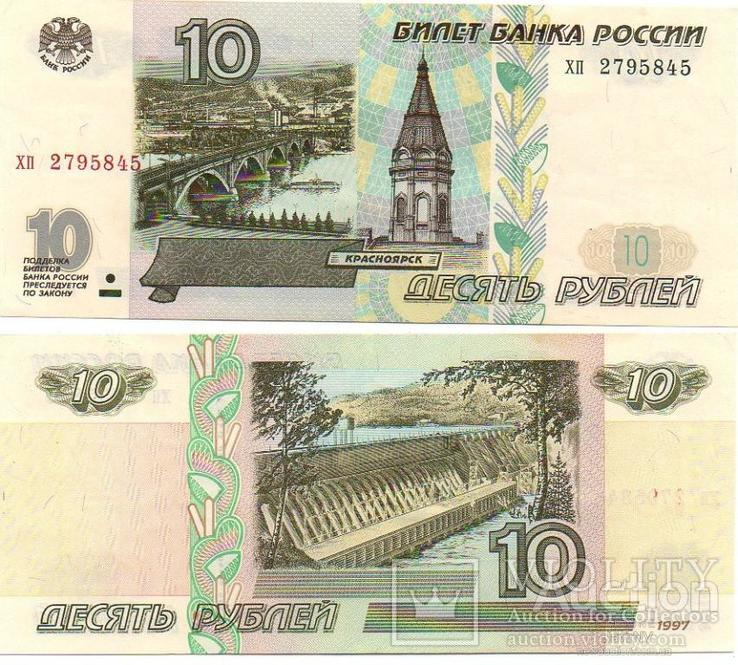 Russia Россия - 10 Rubles 1997 XF- Pick 268a без мод