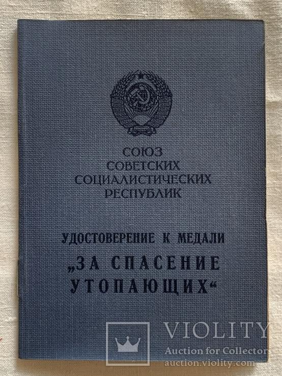 «За спасение утопающих» Грузинская ССР
