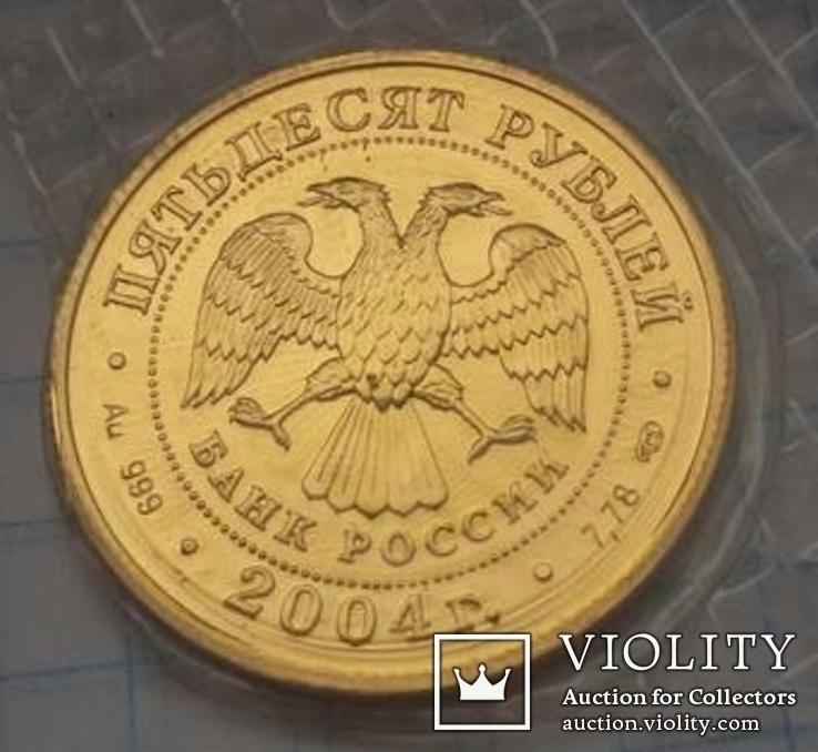50 рублей 2004 года 7,78 грамм 999 пробы, фото №4